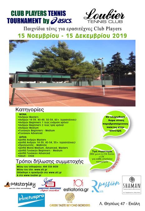CLUB PLAYERS TENNIS TOUR BY ASICS AT LOUBIER TENNIS CLUB